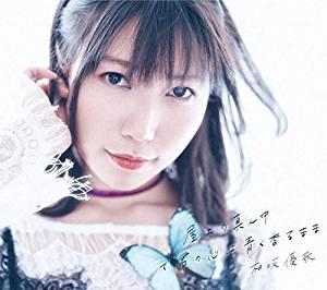 声優・相坂優歌は復帰準備が順調?代表キャラや歌の上手さを紹介