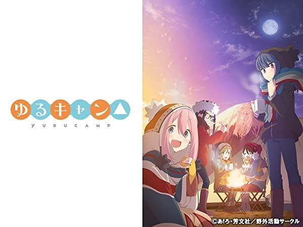 ゆるキャンのアニメ聖地と巡礼に使える便利グッズ3選を紹介